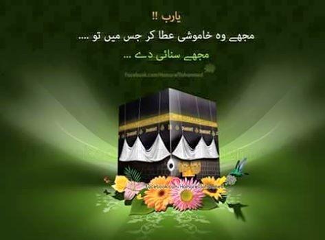 islamic baate