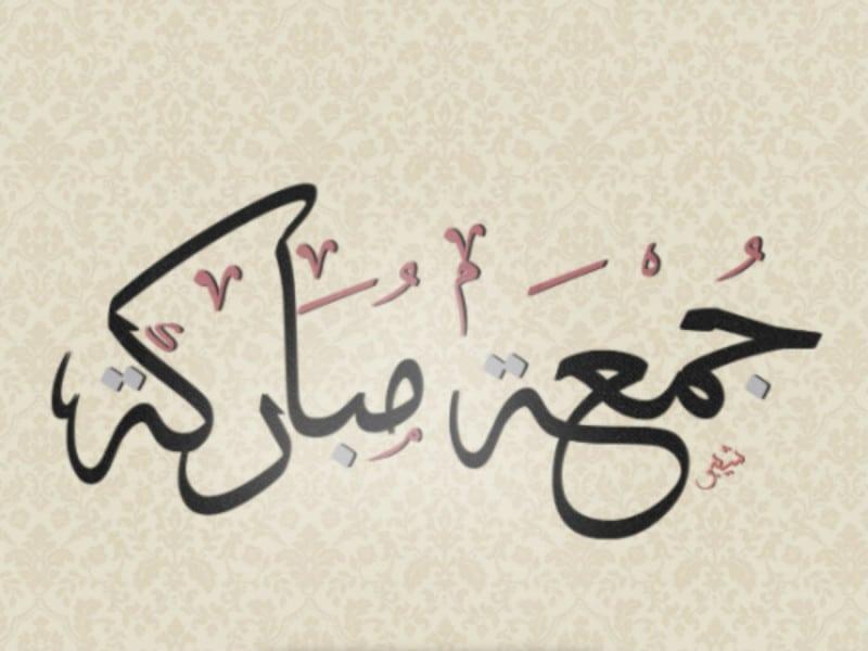 Juma Tul Mubarak