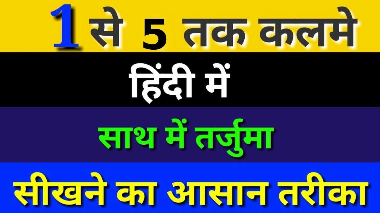5 kalima in hindi
