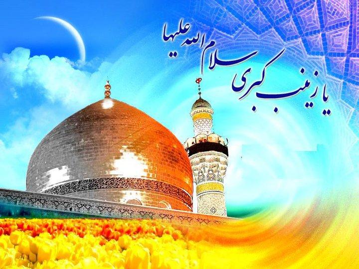 Hazrat Bibi Syeda Zainab