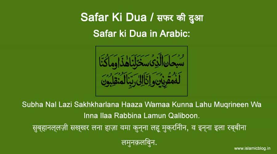 Safar Ki Dua