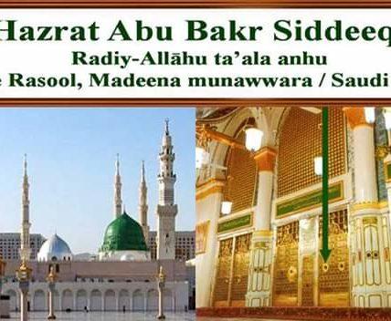 Shan E Aqdas Hazrat Abu Bakr Siddique