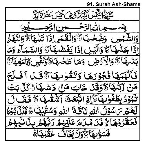 91 Surah Ash Shams