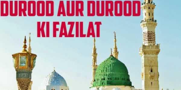 Darood Sharif Ki Fazilat