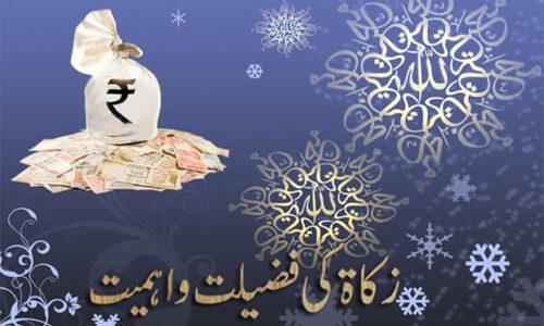 Zakat In Urdu