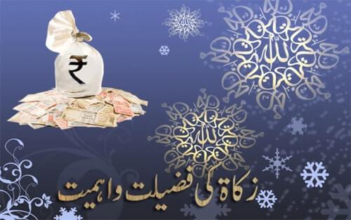 Islam Me Zakat Ki Ahmiyat