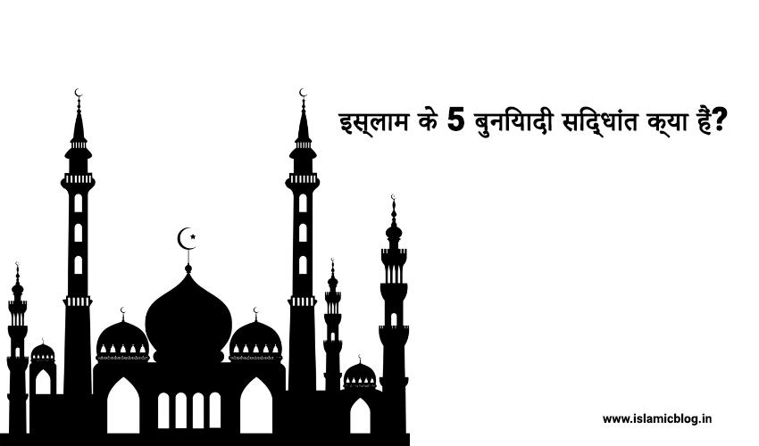 five-pillars-of-islam-in-hindi