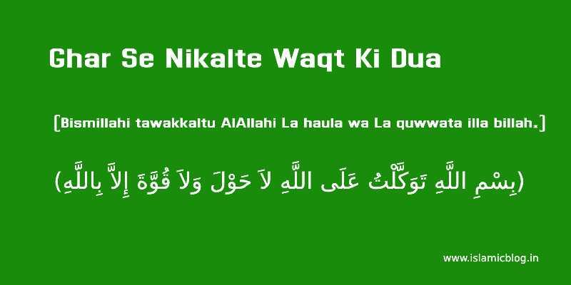Juma Mubarak Ki Dua - Islamic Blog