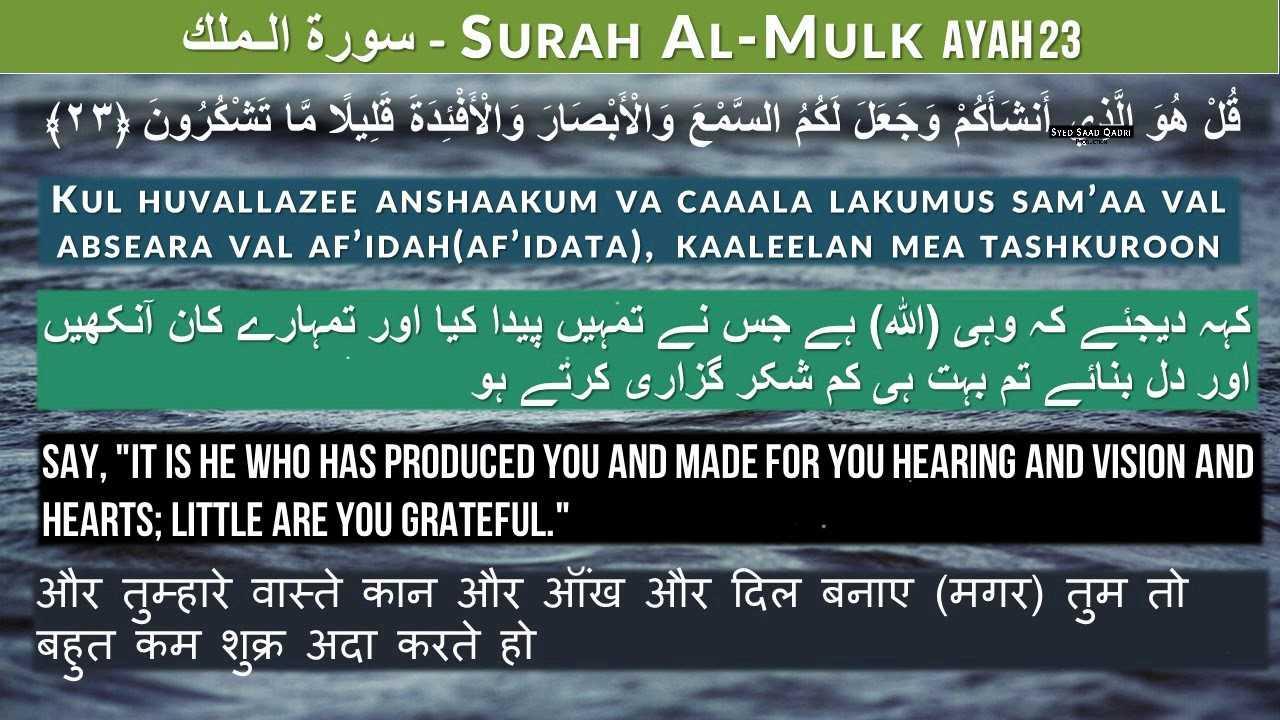 Surah Mulk