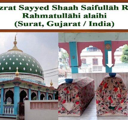 Hazrat Sayyed Shaah Saifullāh Rifai rahmatullāhi alaihi