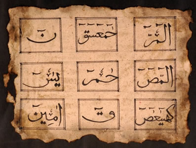 Lohe Qurani