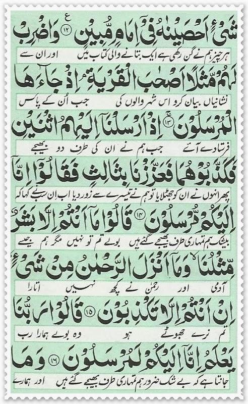 surah yaseen 03