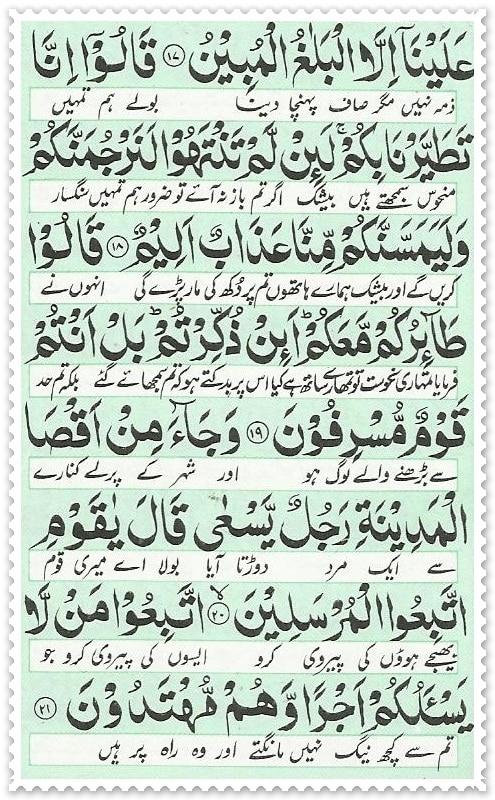 surah yaseen 04