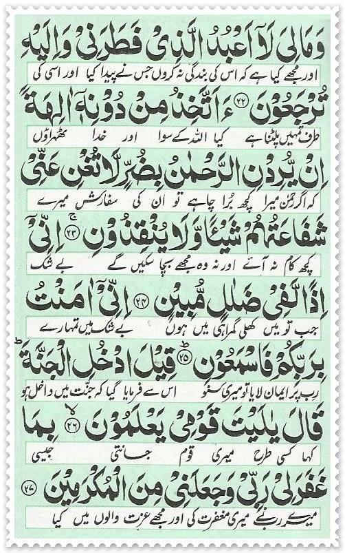 surah yaseen 05
