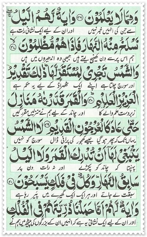 surah yaseen 08