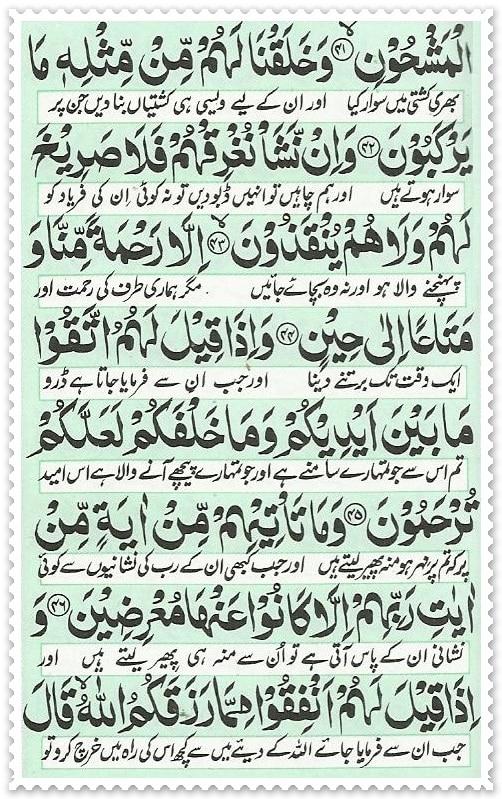 surah yaseen 09
