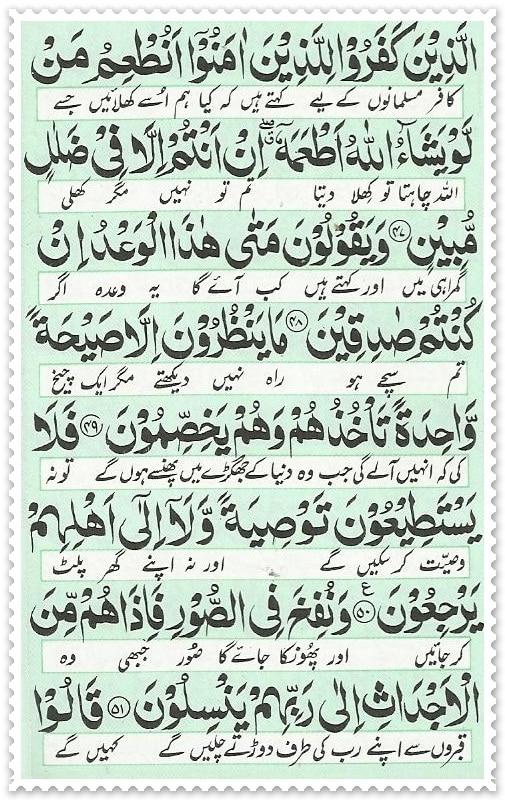surah yaseen 10