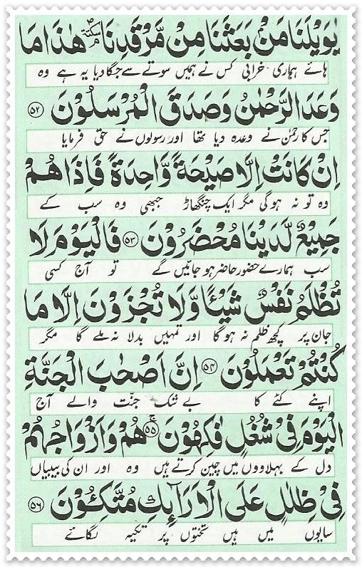 surah yaseen 11