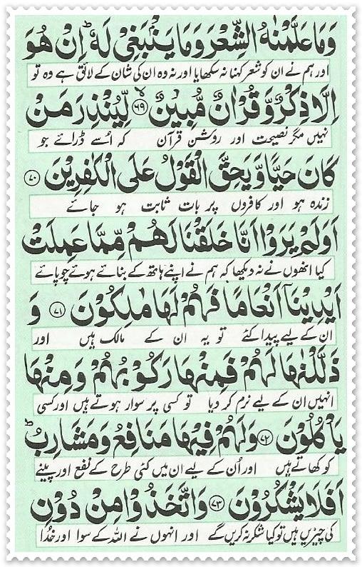 surah yaseen 14