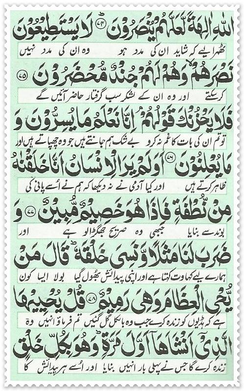surah yaseen 15