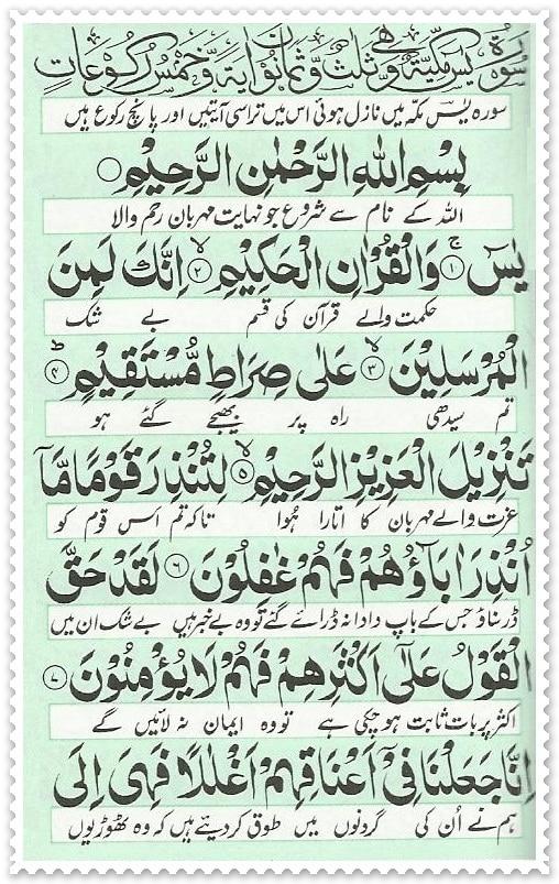 surah yaseen01